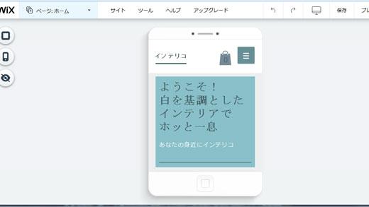 モバイルサイト編集
