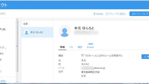 顧客情報登録