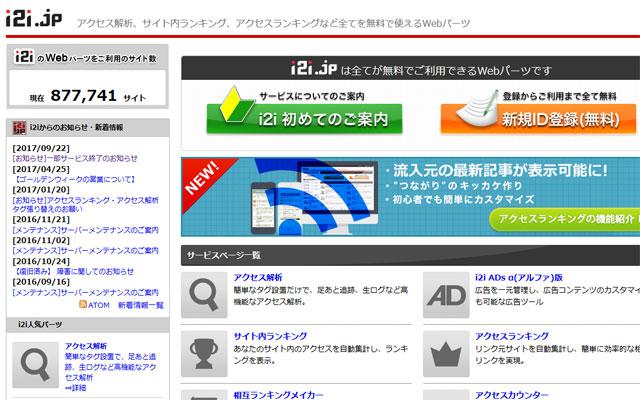 i2iトップページ