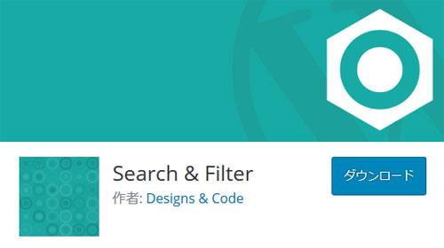 ワードプレスプラグイン「Search & Filter」