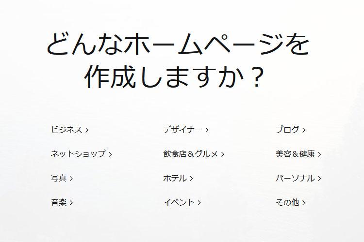 サイト作成の画面