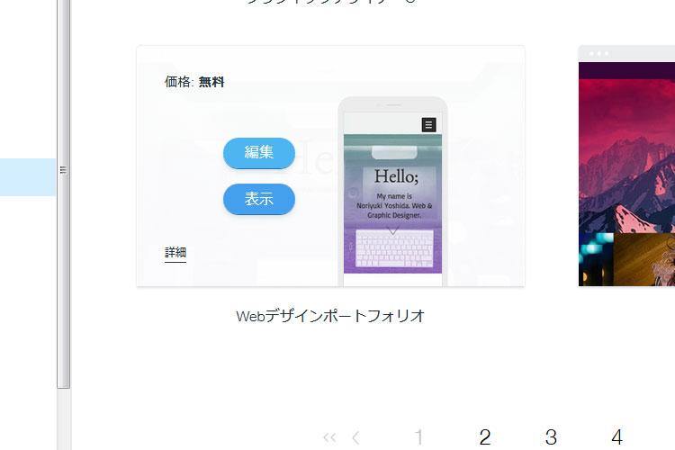 ウェブデザイナー向けポートフォリオサイトテンプレート1