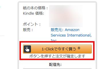 1Clickボタンが消えない
