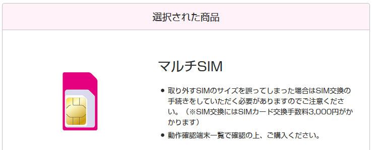 UQmobileでSIMのみ申し込む場合の例