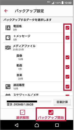バックアップ設定のサンプル画面