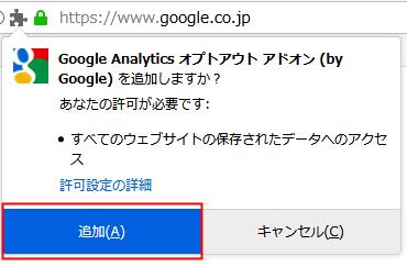 FirefoxにGoogleアナリティクス オプトアウトアドオン追加