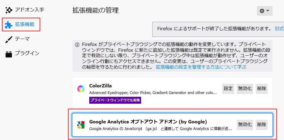 Firefox拡張機能の管理