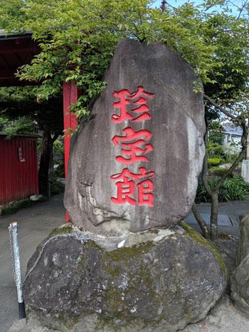 珍宝館と書かれた石板